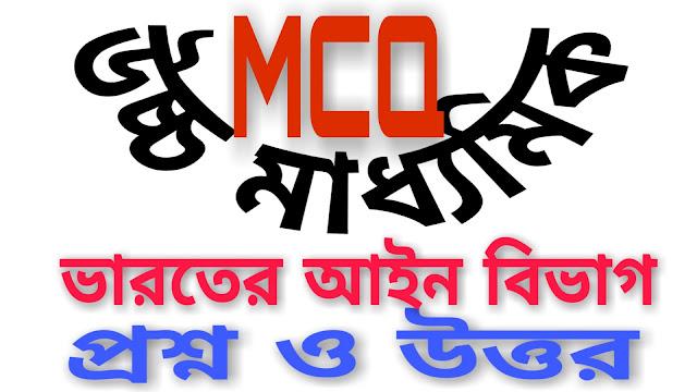 ভারতের আইন বিভাগ MCQ  প্রশ্ন ও উত্তর