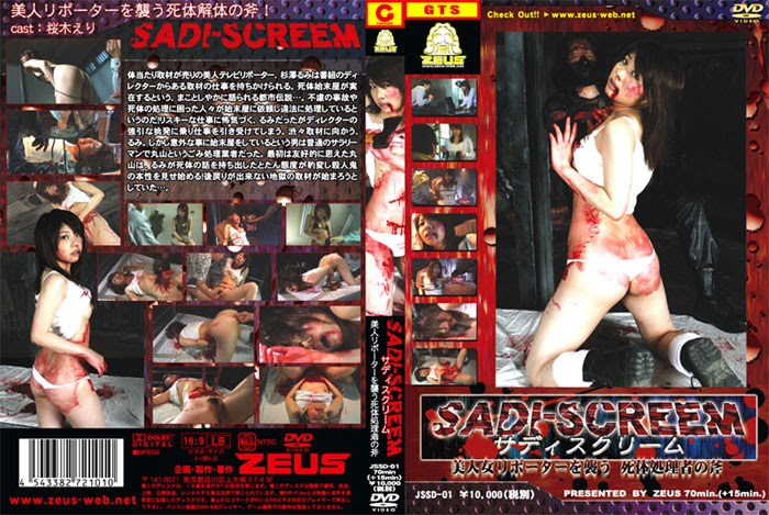 JSSD-01 SADI-SCREAM Vol.01