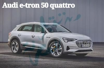 أودي تكشف عن سيارتها الرياضية الكهربائية   Audi e-tron 50 quattro