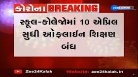SCHOOL AND COLLEGE CLOSED TILL 10 APRIL IN 8 MUNICIPALITY IN GUJARAT