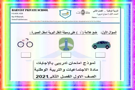 نموذج امتحان تدريبى بالإجابات مادة الاجتماعيات والتربية الوطنية الصف الاول الفصل الثانى2021