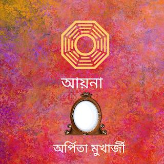 আয়না  --  :অর্পিতা মুখার্জী ।