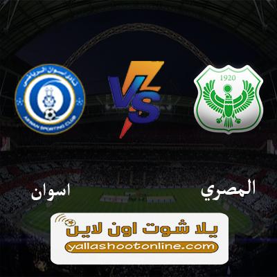 مباراة المصري واسوان اليوم