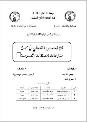مذكرة ماستر: الإختصاص القضائي في مجال منازعات الصفقات العمومية PDF
