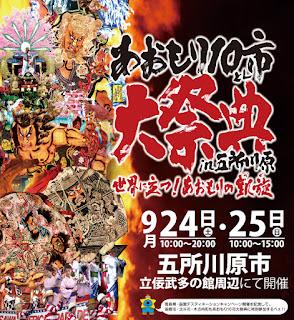 2016 Aomori 10 City Festival in Goshogawara 平成28年あおもり10市大祭典in五所川原 Aomori Toshi Taisaiten