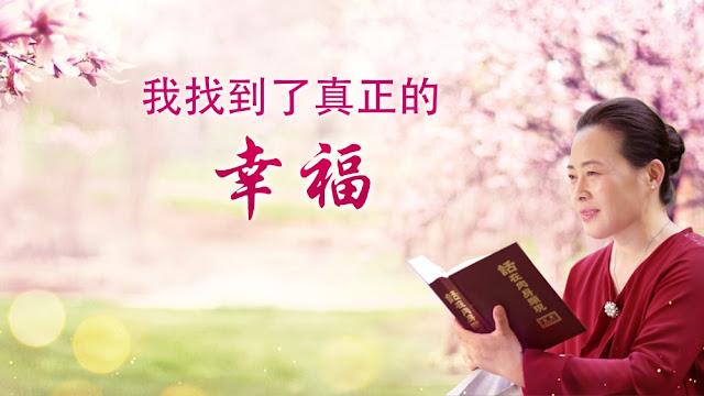 全能神, 人生, 真理, 拯救, 福音