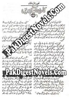 Nadeeda Zanjeerain Afsana By Naeema Naz Sultan