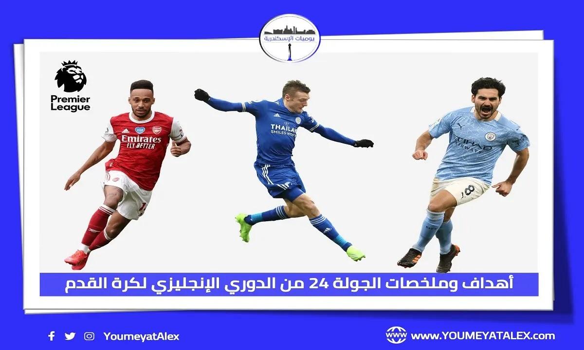 ملخصات وأهداف الجولة 24 من الدوري الإنجليزي لكرة  الفدم (فيديو)