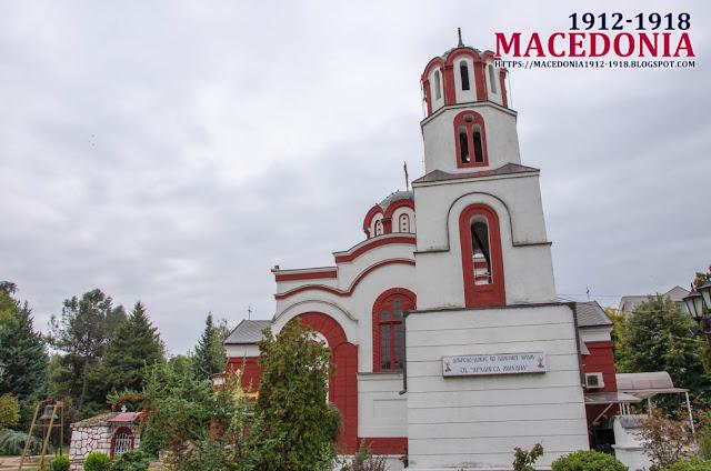 "Bell Tower - Church Bell - Church ""St. Archangel Michael"" - Avtokomanda, Skopje"
