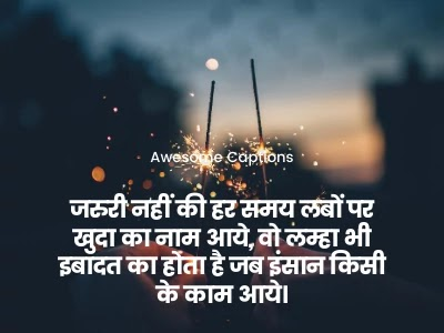 motivational sher in hindi