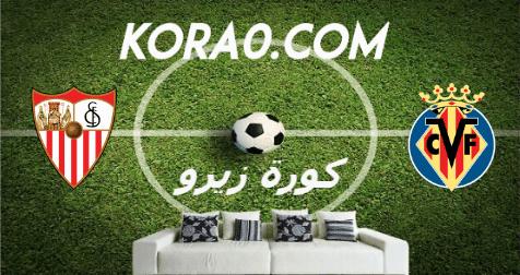 مشاهدة مباراة اشبيلية وفياريال بث مباشر اليوم 22-6-2020 الدوري الإسباني