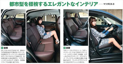 CX-3 室内の広さ 後部座席