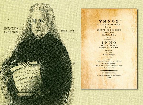 Ο «Ύμνος εις την Ελευθερίαν» του Διονύσιου Σολωμού καθιερώνεται ως εθνικός ύμνος της Ελλάδας