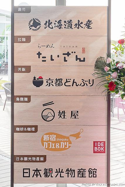 MG 8821 - 清水休息站整修新開幕!多間日本美食進駐清水服務區,咖哩、拉麵與迴轉壽司統統吃得到
