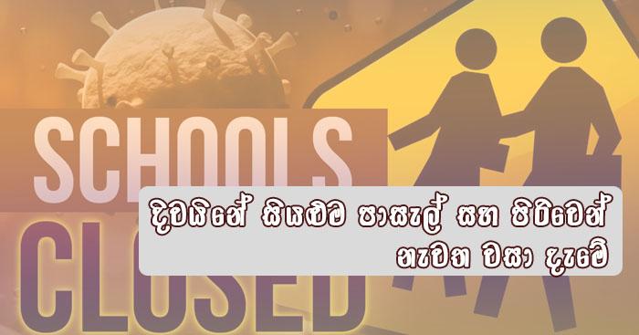 https://www.gossiplanka.com/2020/07/school-closed-for-week.html