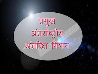 Major international space mission