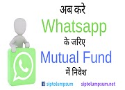Invest in Mutual Fund Through WhatsApp