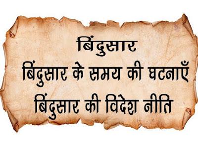 बिन्दुसार ( Bindusara) बिन्दुसार के समय की मुख्य घटनाएँ