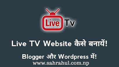 How To Create LIVE NET TV website In Blogger