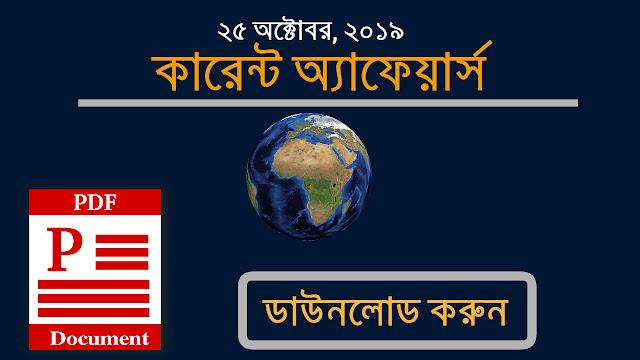 কারেন্ট অ্যাফেয়ার্স । 25 শে অক্টোবর 2019(Current Affairs Bengali)