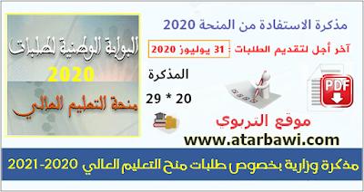 مذكرة وزارية بخصوص طلبات منح التعليم العالي برسم السنة الجامعية 2020- 2021