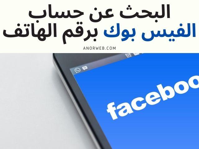 البحث عن الفيس بوك برقم الهاتف 2021