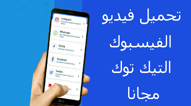 تطبيق Ishan Video Downloader لتحميل فيديو الفيسبوك مجانا