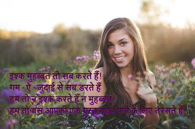 Latest hindi shayari image for lovers