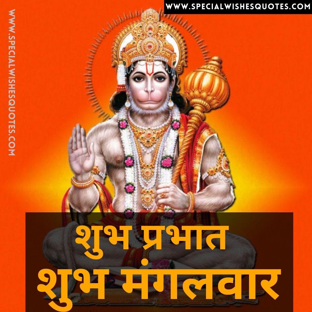 hanuman ji mangalwar image