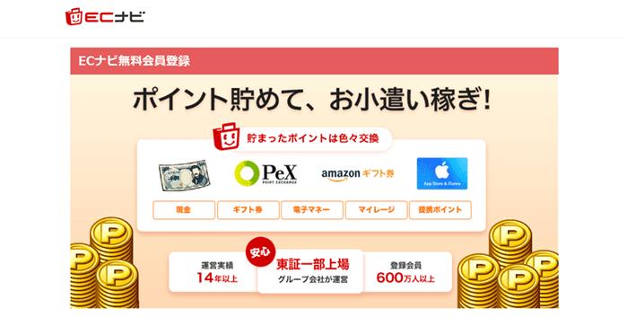 大手ポイントサイトECナビの無料登録画面の画像写真