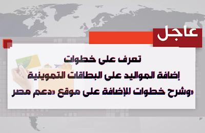 تعرف على خطوات إضافة المواليد على البطاقات التموينية وشرح خطوات الإضافة على موقع «دعم مصر»
