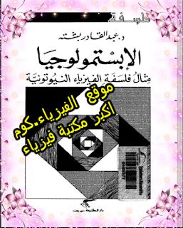 كتاب فلسفة الفيزياء النيوتونية PDF