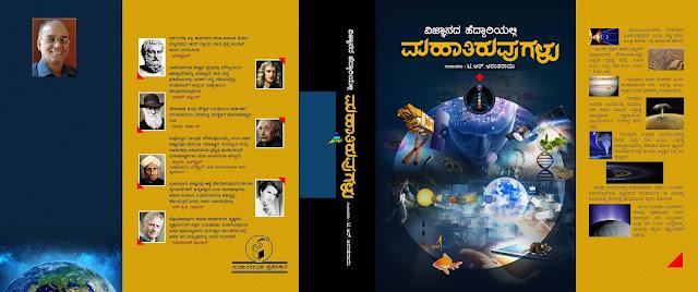 http://www.navakarnatakaonline.com/vijnanada-heddariyalli-mahatiruvugalu-pre-order