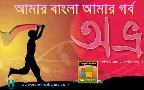 bangla word processor software free