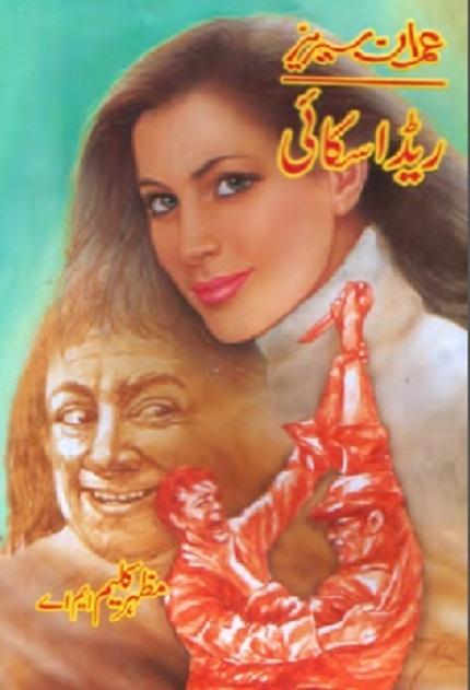 red-sky-imran-series-pdf-download
