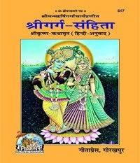गर्ग संहिता | Garg Sanhita By Gita Press | Free Hindi Book