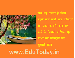 http://www.edutoday.in/2013/02/nice-lines-hindi-shayari-4_4063.html