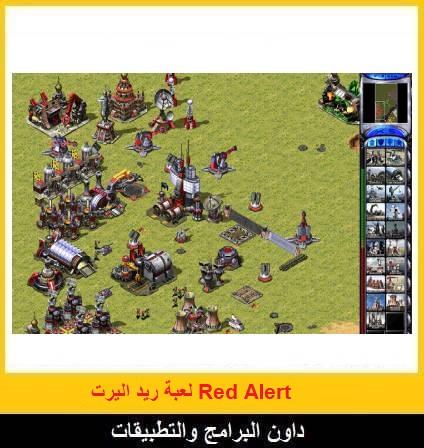 لعبة ريد اليرت Red Alert شرح جميع أدوات اللعبة