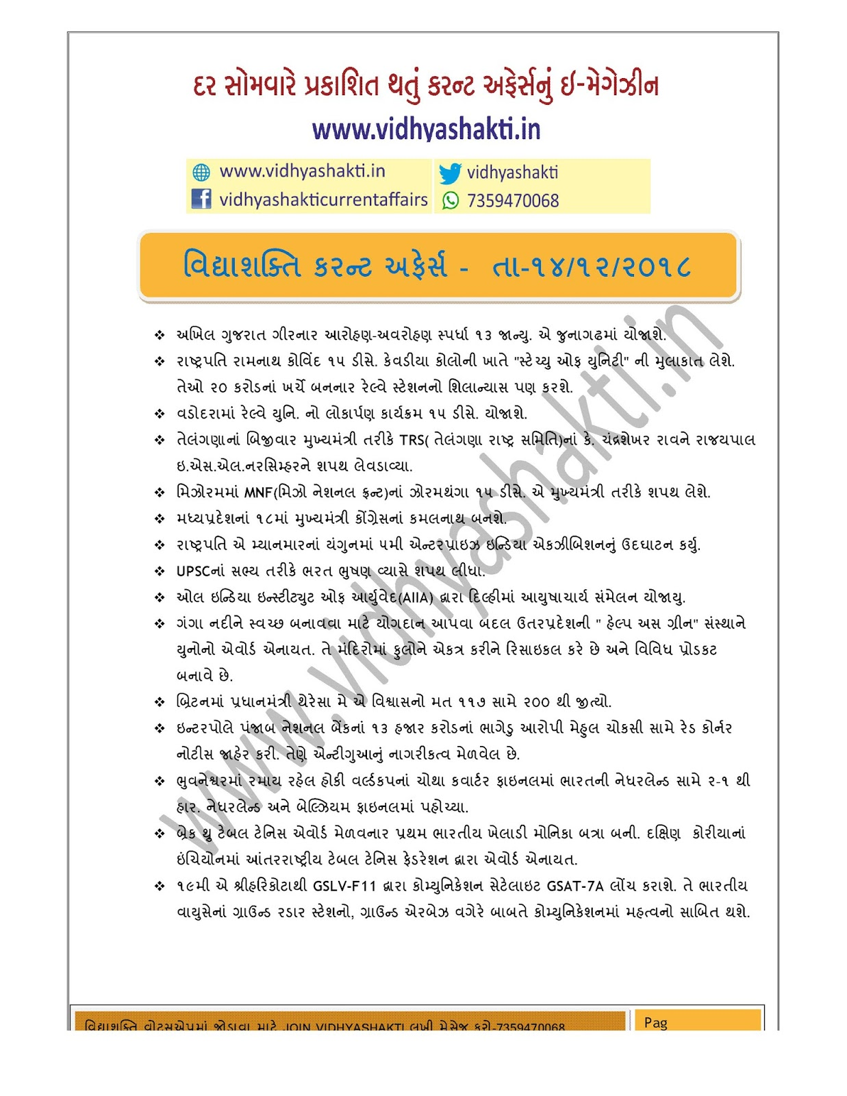 Daily Current Affairs Gujarati Vidhyashakti 14 Dec-2018
