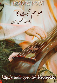 Mausam mohabbat ka by Rizwana Shamsudin Online Reading