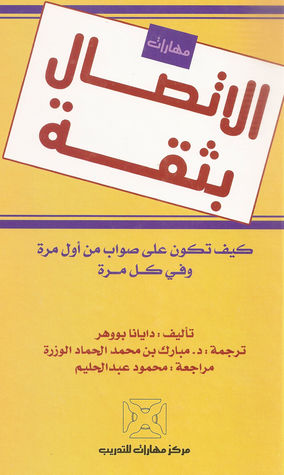 تحميل كتاب مهارات الاتصال بثقة للكاتبة ديانا بووهر