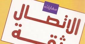 تحميل كتاب مهارات الاتصال بثقة دايانا بووهر pdf