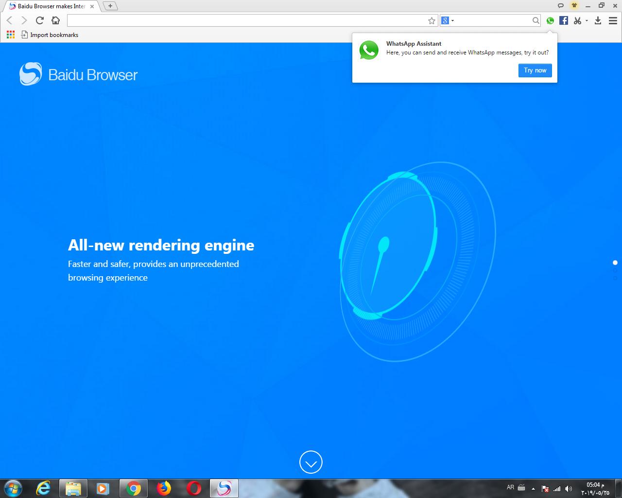 تحميل متصفح بايدو سبارك Baidu Spark Browser 2019 للكمبيوتر