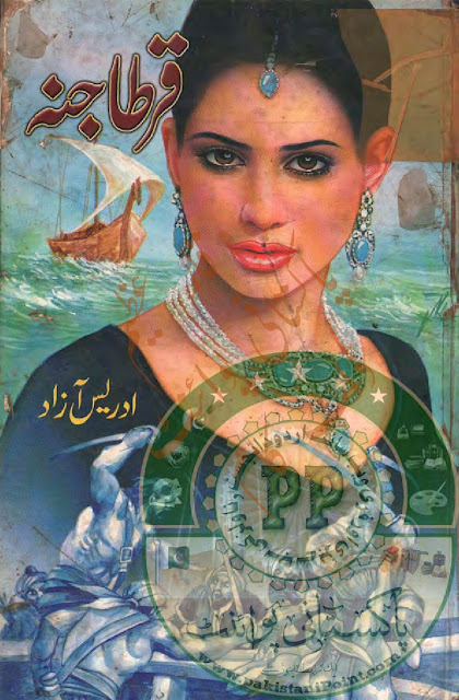 Qartajna Carthage City Of Love Idrees Azad Romantic History Novel Online Download PDF