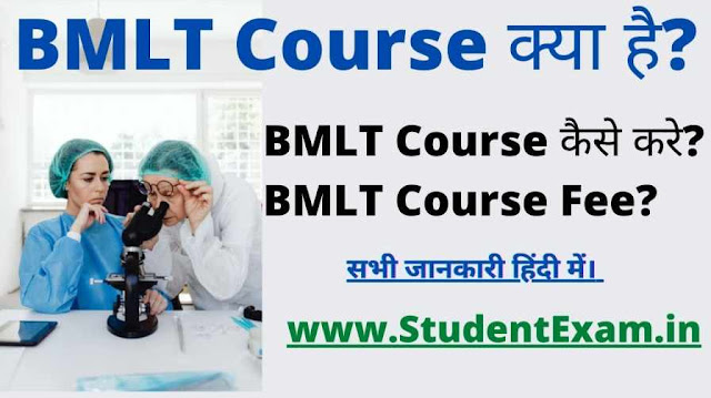 BMLT Course in Hindi