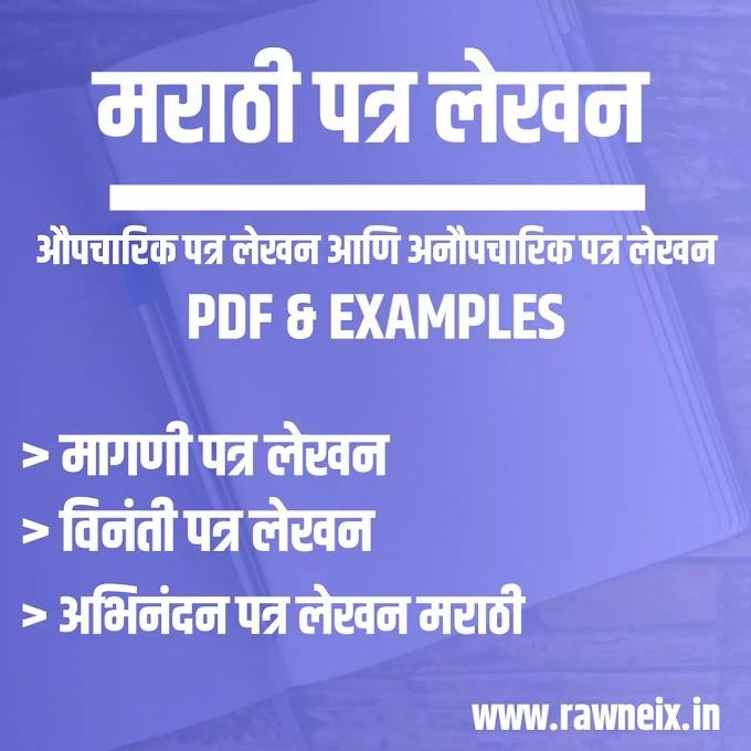 [NEW PATTERN] मराठी पत्र लेखन - Patra Lekhan In Marathi ✉️   Letter Writing In Marathi PDF, EXAMPLES
