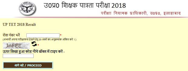 image : UP TET Result 2018 @ TeachMatters