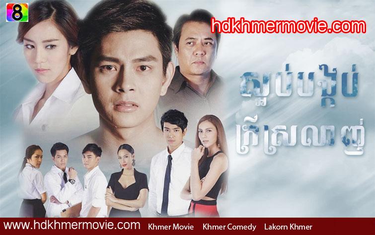 Movies Saob Bangkob Kdey Srolanh Thai Drama In Khmer