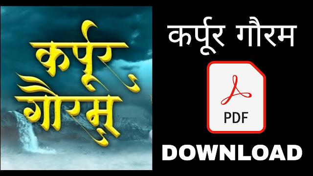 Karpoor Gauram Aarti Lyrics Pdf Download