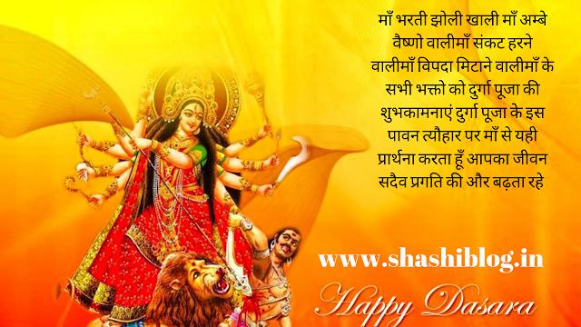 Happy Durga Puja Wishes 2019